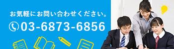03-6873-6856