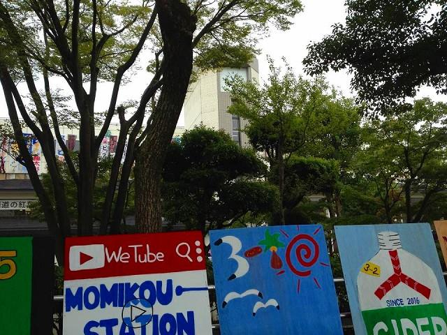 紅葉川高校文化祭-1