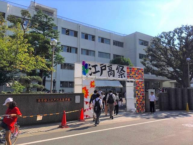 都立江戸川高校文化祭